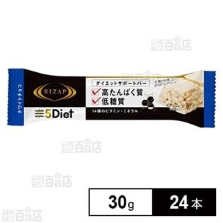 5Diet ダイエットサポートバー ホワイトチョコ