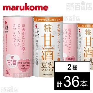 [2種計36本]マルコメ プラス糀 糀甘酒 豆乳ブレンド 125ml/糀甘酒 限定品 125ml