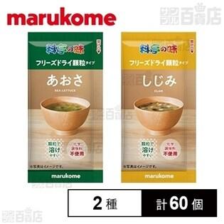 フリーズドライ 顆粒みそ汁 料亭の味 あおさ 6g/しじみ 7g
