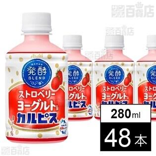 【初回限定】発酵ブレンドストロベリーヨーグルト&カルピス 280ml