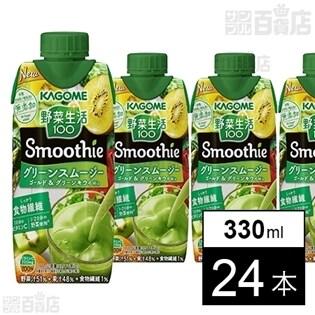 野菜生活100 Smoothie グリーンスムージーMix 330ml