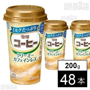 [48本]雪印 ミルクたっぷり雪印コーヒー クリーミーカフェインレス
