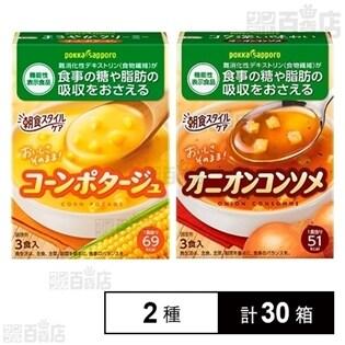 【機能性表示食品】朝食スタイルケアコーンポタージュ  66.9g(3食)/朝食スタイルケアオニオンコンソメ 57.0g(3食)
