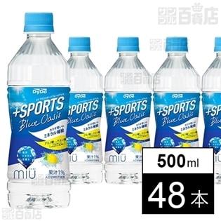 ミウ プラススポーツブルーオアシス 500ml