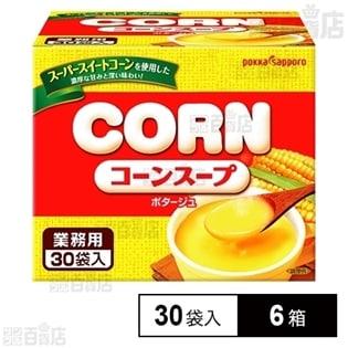 業務用スープコーン 12.5g 30袋入