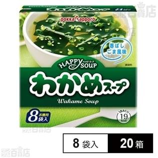 ハッピースープ 徳用わかめスープ 箱 52.0g(8袋)