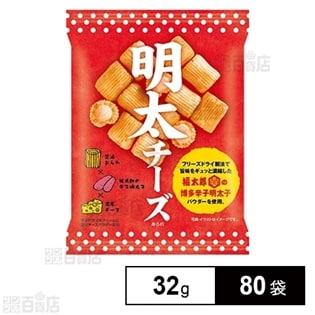 明太チーズあられ 32g