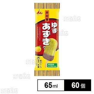 【60個】ゆずあずきバー 65ml