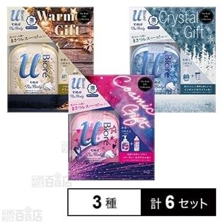 【3種各2個セット】ビオレuザボディ(本体+詰め替え990ml)クラシックアンバー・イノセントホワイト・パーティーカクテル