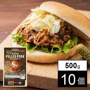 【10個】BBQプルドポーク 500g
