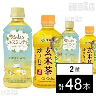ホット お~いお茶 玄米茶 345ml/Relaxジャスミンティー FIRST CLASS 350ml