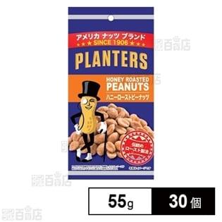 プランターズ ハニーピーナッツ 55g