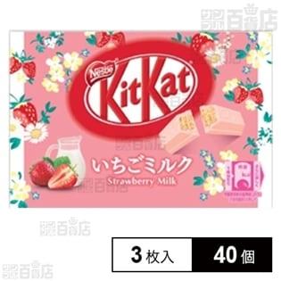 ネスレ キットカット ミニいちごミルク 3枚
