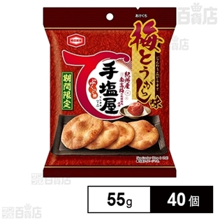 亀田 手塩屋ミニ梅とうがらし味 55g