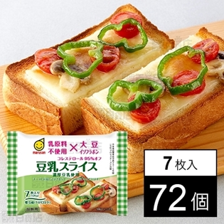 【72個】豆乳スライス