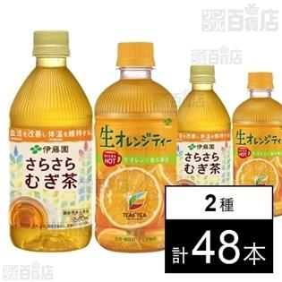 【機能性表示食品】さらさらむぎ茶 500ml/TEAs' TEA 生オレンジティー ホット450ml