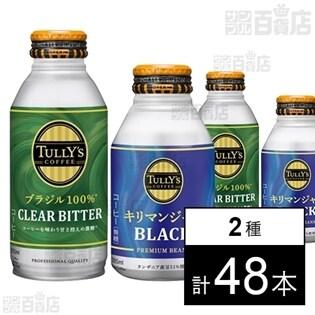 タリーズ ブラジルクリアビター(微糖) 370ml /タリーズコーヒー キリマンジャロ BLACK(無糖) 285ml