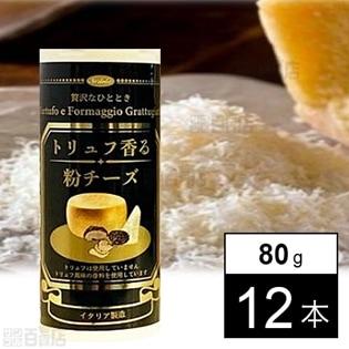 トリュフ香る粉チーズ 80g