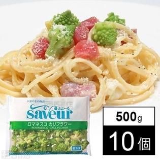 【10個】ロマネスコカリフラワーS 500g