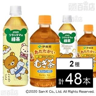 リラックマの緑茶 500ml/健康ミネラルむぎ茶 ホット 500ml