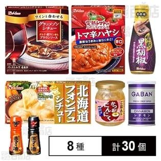 ハウス食品 8種セット