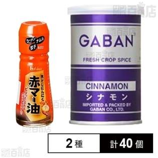 赤マー油 31g/ギャバン シナモン 缶 55g