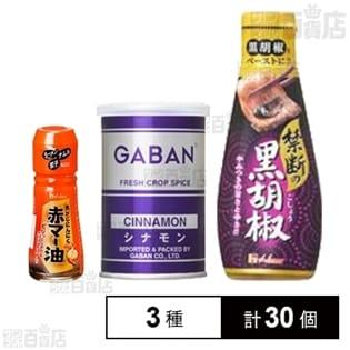 赤マー油 31g/ギャバン シナモン 缶 55g/禁断の黒胡椒 95g