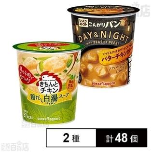 きちんとチキン 白湯スープ 22.0g 24個/こんがりパンDAYバターチキンカップ 35.7g 24個
