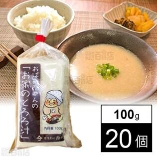 【20個】おばあちゃんのお家のとろろ汁(冷凍)