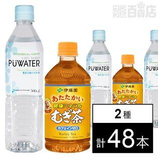 伊藤園 健康ミネラルむぎ茶ホット 500ml/ミツウロコ PUWATER 岐阜山麓の天然水 500ml
