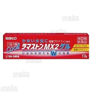 【指定第2類医薬品】ラマストンMX2ゲル 17g
