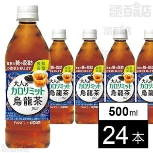 大人のカロリミット 烏龍茶プラス 500ml