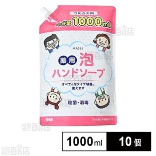 【10個セット】MASSE 薬用泡ハンドソープ 詰替1000ml(ケース販売)