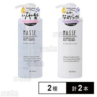 【各500ml】MASSE モイストシャンプー&トリートメントセット