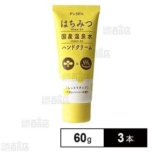 【60g×3本セット】P's SPA ハニーハンドクリーム