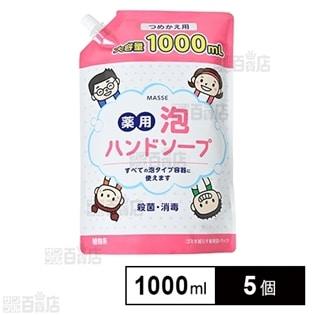 【5個セット】MASSE 薬用泡ハンドソープ 詰替1000ml