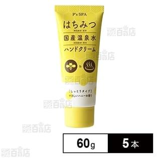 【60g×5本セット】P's SPA ハニーハンドクリーム