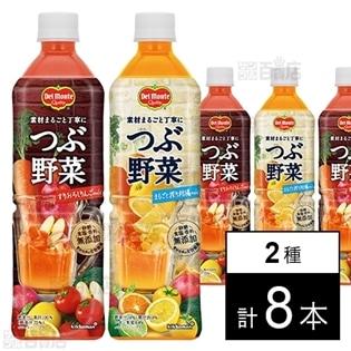 デルモンテ つぶ野菜 すりおろしりんごmix 900g/デルモンテ つぶ野菜 まるごと搾り柑橘mix900g