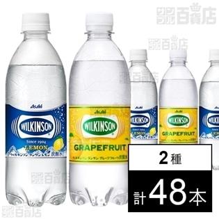 ウィルキンソン タンサン レモン PET500ml/ウィルキンソン タンサン グレープフルーツ PET500ml