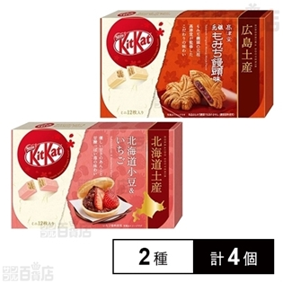 【2種計4個】キットカットミニ 2種セット(北海道小豆&いちご/もみじ饅頭味)