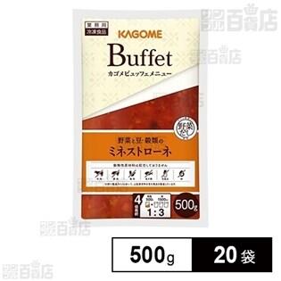 カゴメ 野菜と豆・穀類のミネストローネ 500g