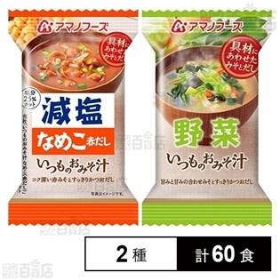 アマノフーズ いつものおみそ汁2種(野菜/なめこ(減塩))