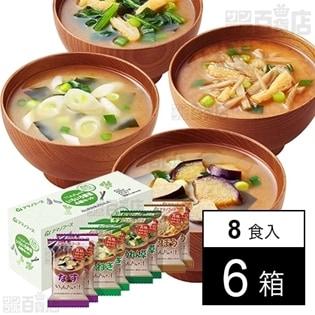 いつものおみそ汁 いろいろ野菜4種セット 8食