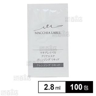 マキアレイベル(お試し)(リキッド)クリアエステクレンジング(1回分)  2.8mL