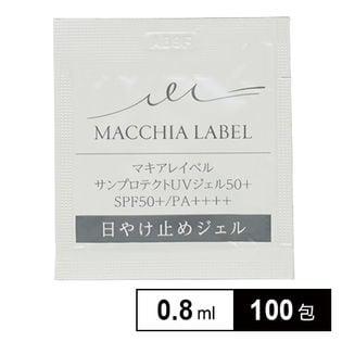 マキアレイベル(お試し)サンプロテクトUVジェル50+(1回分) 0.8mL