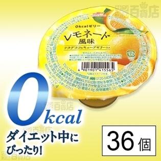 セット850:0kcalゼリー レモネード風味 ナタデココ&キューブゼリー入り 245g