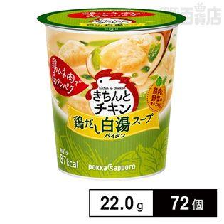 きちんとチキン白湯スープカップ
