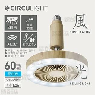 [木目ライトウッド/昼白色/ソケットモデル] ドウシシャ/ルミナス LEDサーキュライト (リモコン付)/DSLS61NLW