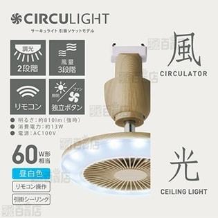 [木目ライトウッド/昼白色/ソケットモデル (※引掛けタイプ)] ドウシシャ/ルミナス LEDサーキュライト (リモコン付)/DSLH60NLW