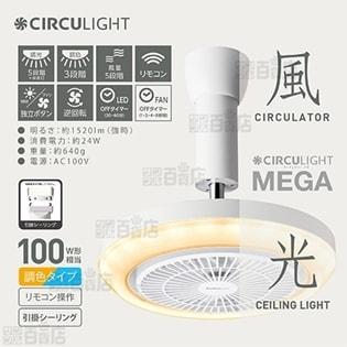 [メガシリーズ 調色タイプ/ソケットモデル (※引掛けタイプ)] ドウシシャ/ルミナス LEDサーキュライト (リモコン付)/DSLH10MCWH
